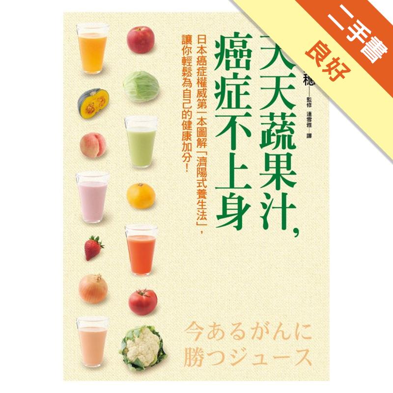 天天蔬果汁,癌症不上身︰日本癌症權威第一本圖解「濟陽式養生法」,讓你輕鬆為自己的健康加分![二手書_良好]3565