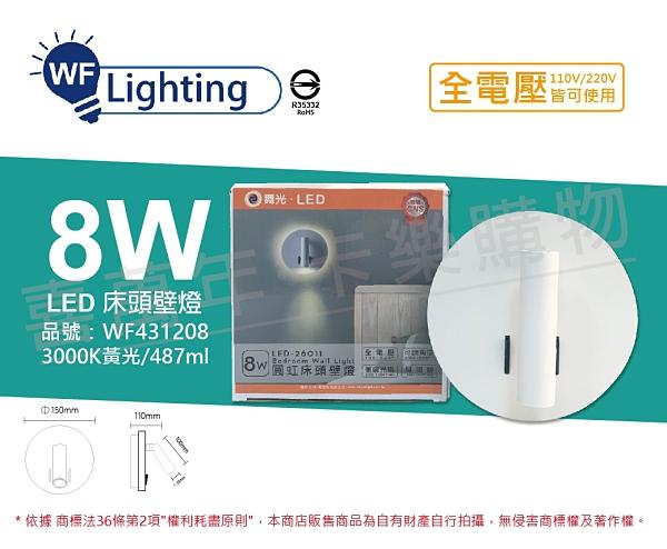 舞光 LED-26011 8W 3000K 黃光 全電壓 圓虹 床頭壁燈 _ WF431208