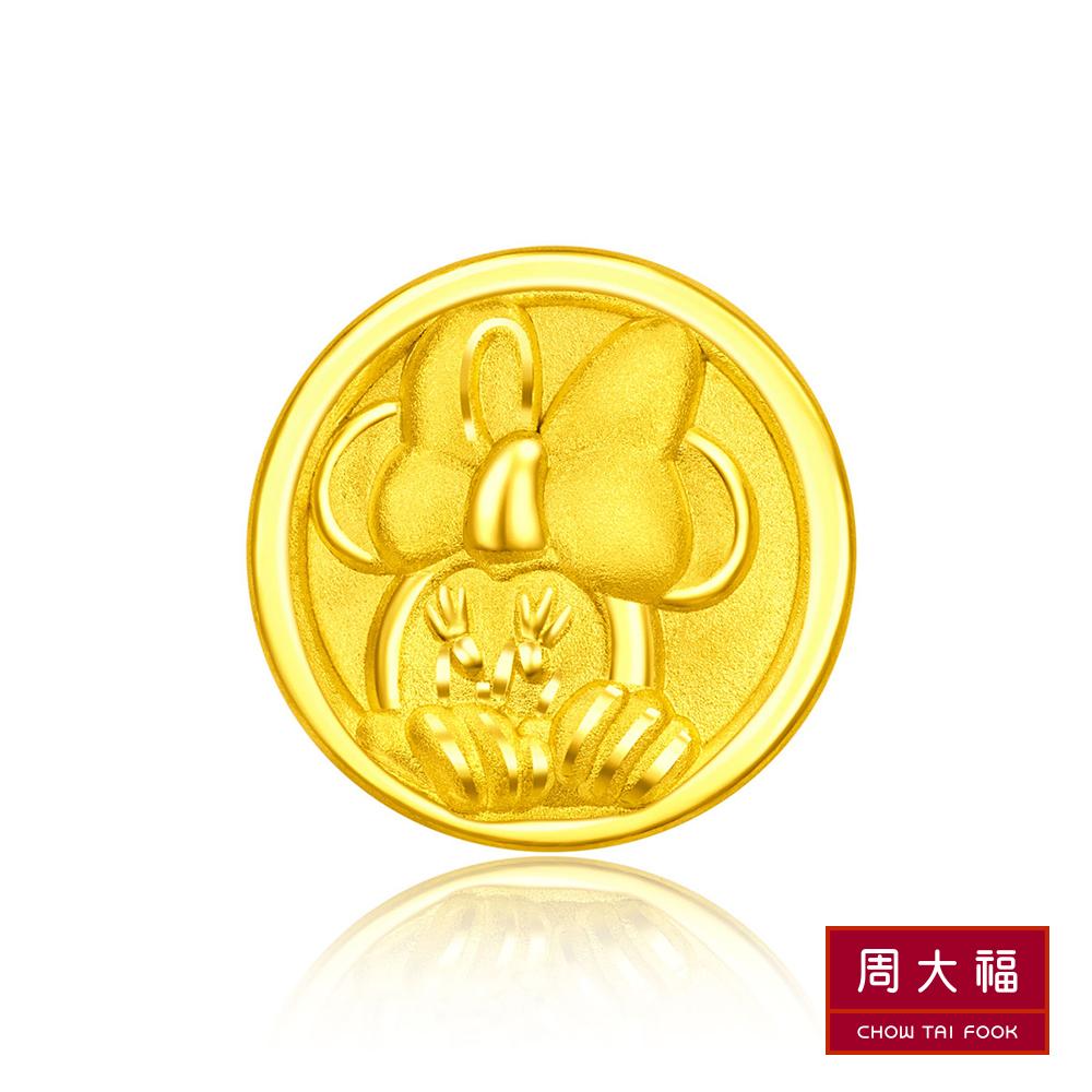 周大福 迪士尼經典系列 害羞米妮黃金路路通串飾/串珠