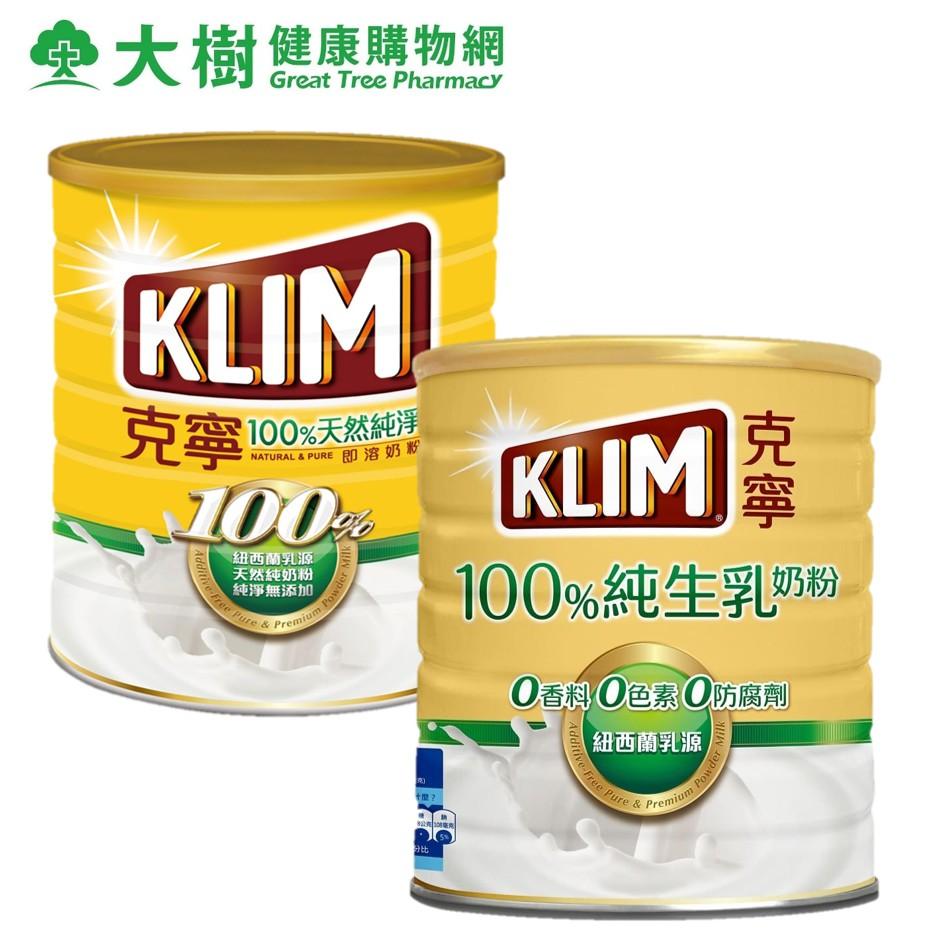 克寧 100%天然即溶奶粉/純生乳奶粉 二款可選 大樹