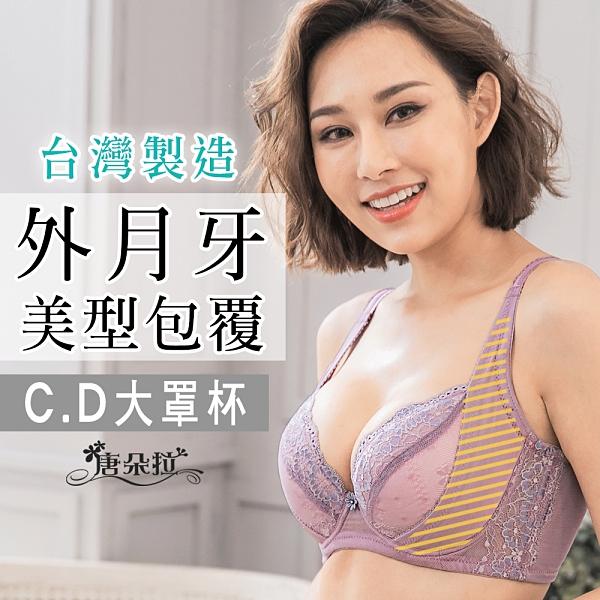 台灣製C.D大罩杯。浪漫蕾絲 外月牙提拉 舒適軟杯 調整型 包覆-芋色32.34.36.38.40.42(7102)-唐朵拉