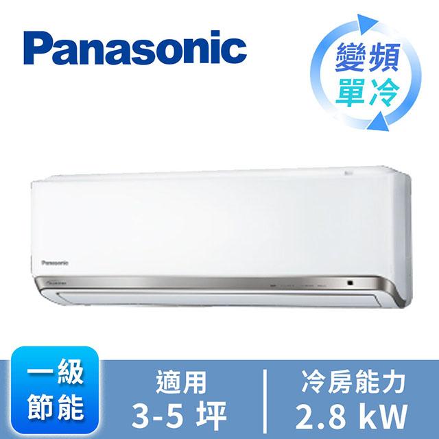 Panasonic ECONAVI+nanoeX1對1變頻單冷空調(CU-RX28GCA2)