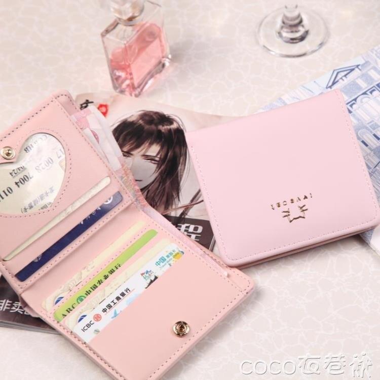 錢包卡包女小巧短款零錢包卡包一體女士超薄簡約大容量多卡位迷你錢夾