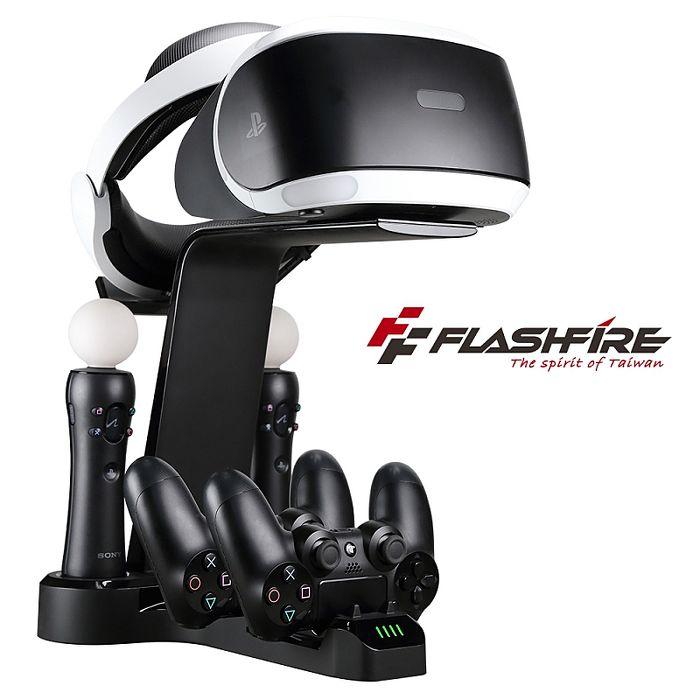 FlashFire PS4 VR/手把/MOVE AII IN ONE充電支架