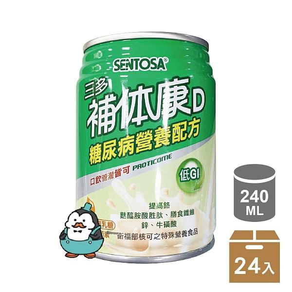 三多 補体康D 240ml 24入/箱 糖尿病營養配方 補體康 香草口味 (限宅配)