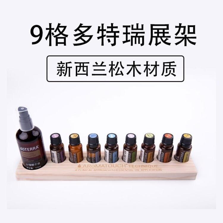 精油展示架9格實木板精油展架15ML精油收納架可放椰子油