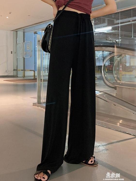休閒褲爆紅高腰垂感拖地褲新款冰絲墜感顯瘦寬管褲女銅氨絲直筒褲夏