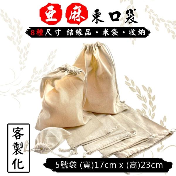 亞麻束口袋 (5號袋-17*23cm) 米袋 客製化 棉麻袋 LOGO 帆布袋 平口袋 結緣品【塔克】