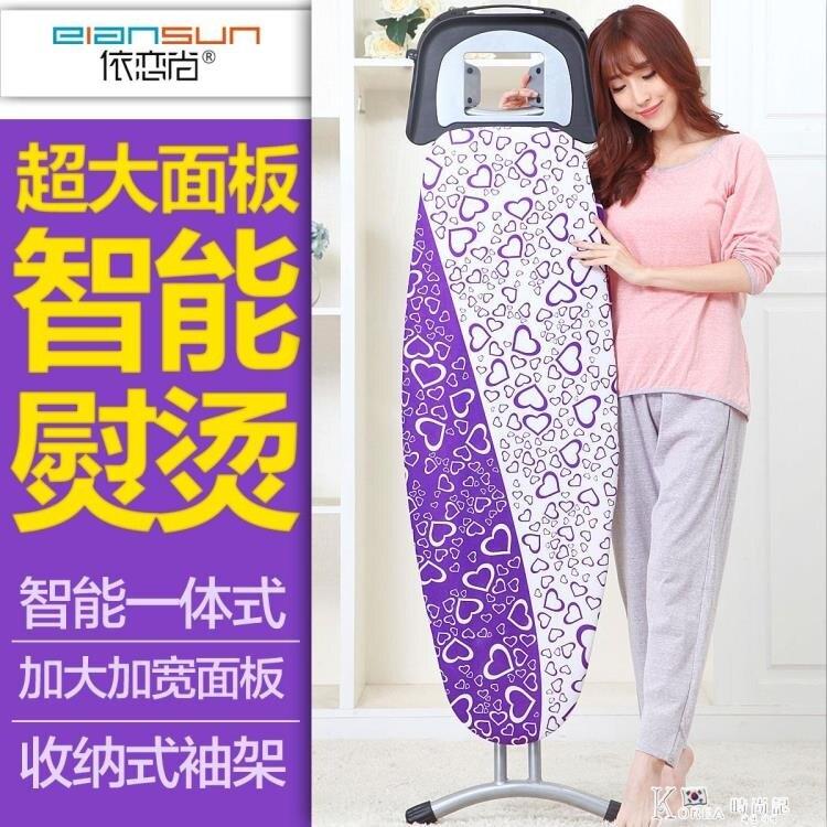 依戀尚家用折疊大號燙衣板家用電熨衣板熨燙衣板熨衣板可伸縮斗盤