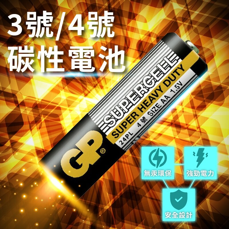 aa/aaa電池 gp超霸3號/4號碳鋅電池 電池 四號電池 遙控器電池 掛鐘鬧鐘電池50入一盒