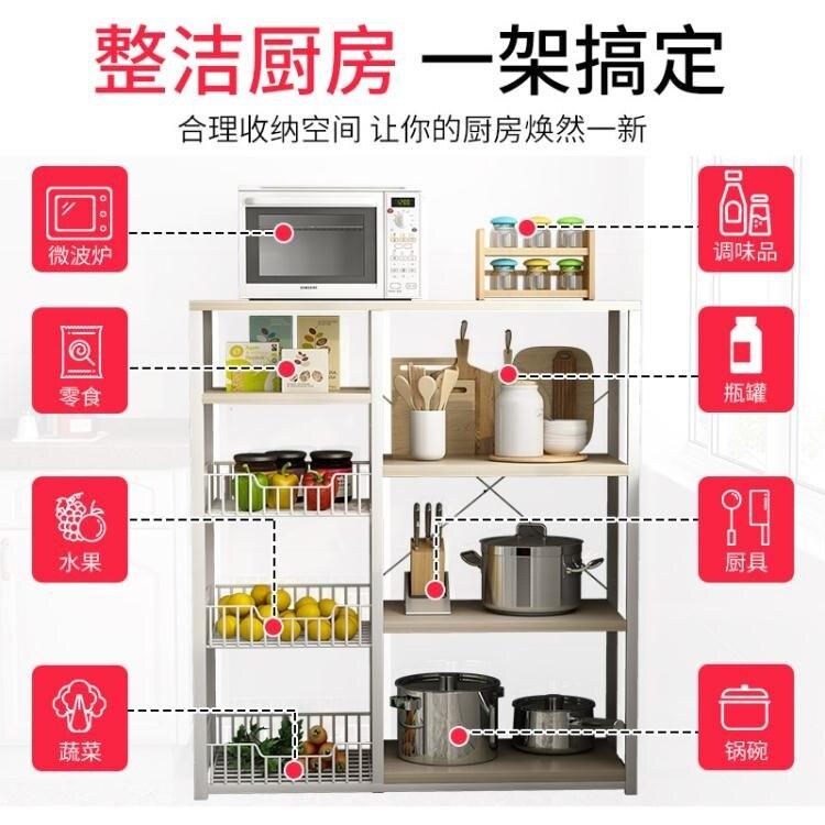 廚房置物架落地式多層微波爐收納架家用蔬菜烤箱儲物碗櫃子多功能