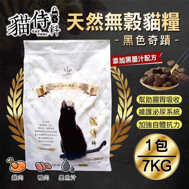 *~毛寶夢幻城~* 貓侍 catpool 天然無穀貓糧7kg 雞肉+鴨肉+靈芝+墨魚汁+離胺酸