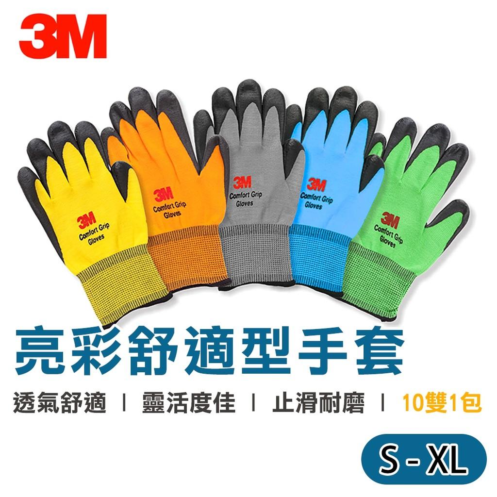 [3M] 亮彩舒適型手套 十雙/包 透氣 靈活度佳 工作 勞工 止滑耐磨 貨運司機 【JJ選物市集】