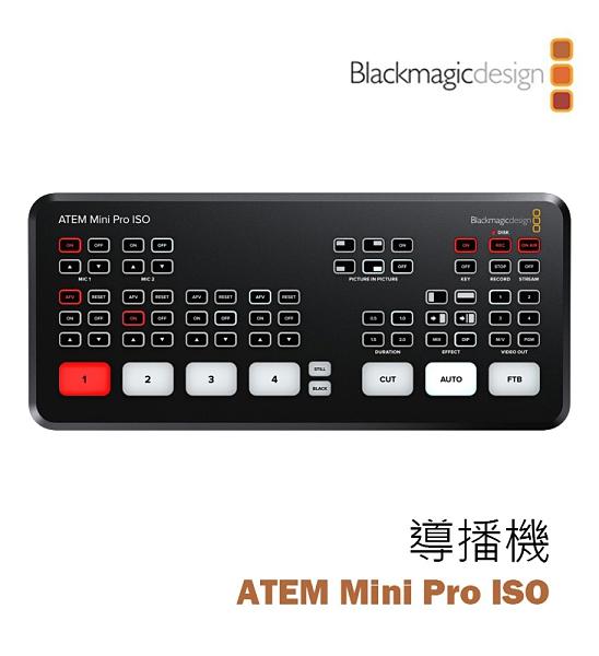 黑熊數位 BlackMagic 黑魔法 ATEM Mini Pro ISO 導播機 導播台 切換台 直播 現場 串流