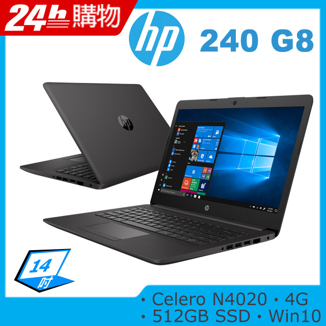 (商) HP 240 G8(Celero N4020/4G/256GB SSD/Win10/14)