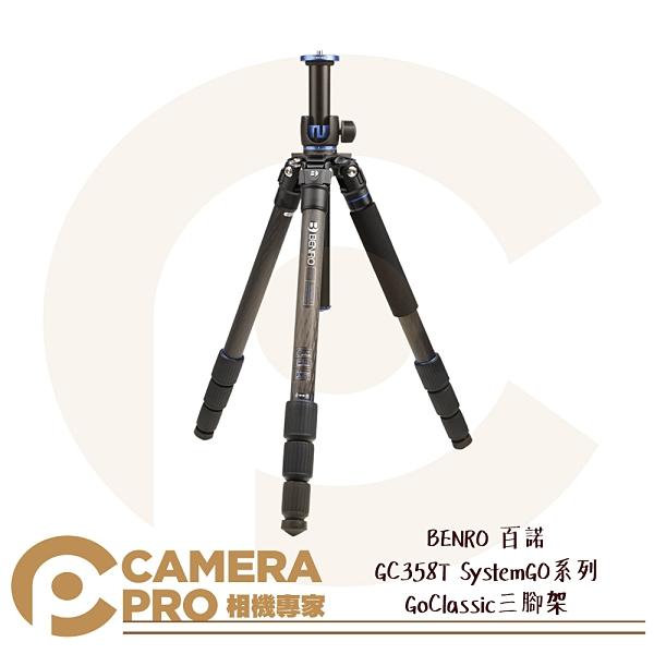 ◎相機專家◎ BENRO 百諾 GC358T SystemGO系列 三脚架 參考曼富圖190 055系列 公司貨
