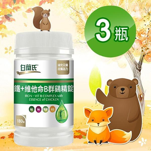 【南紡購物中心】【白蘭氏】鐵+維他命B群 雞精錠(180錠/瓶)三入