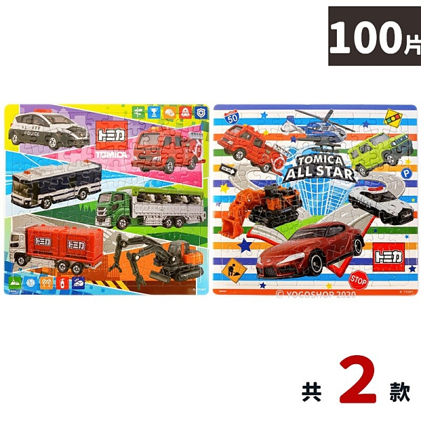 多美小汽車拼圖 100片拼圖 TM009/一個入(促130)(大方形) TOMICA 火柴盒小汽車拼圖 正版授權 台灣製造