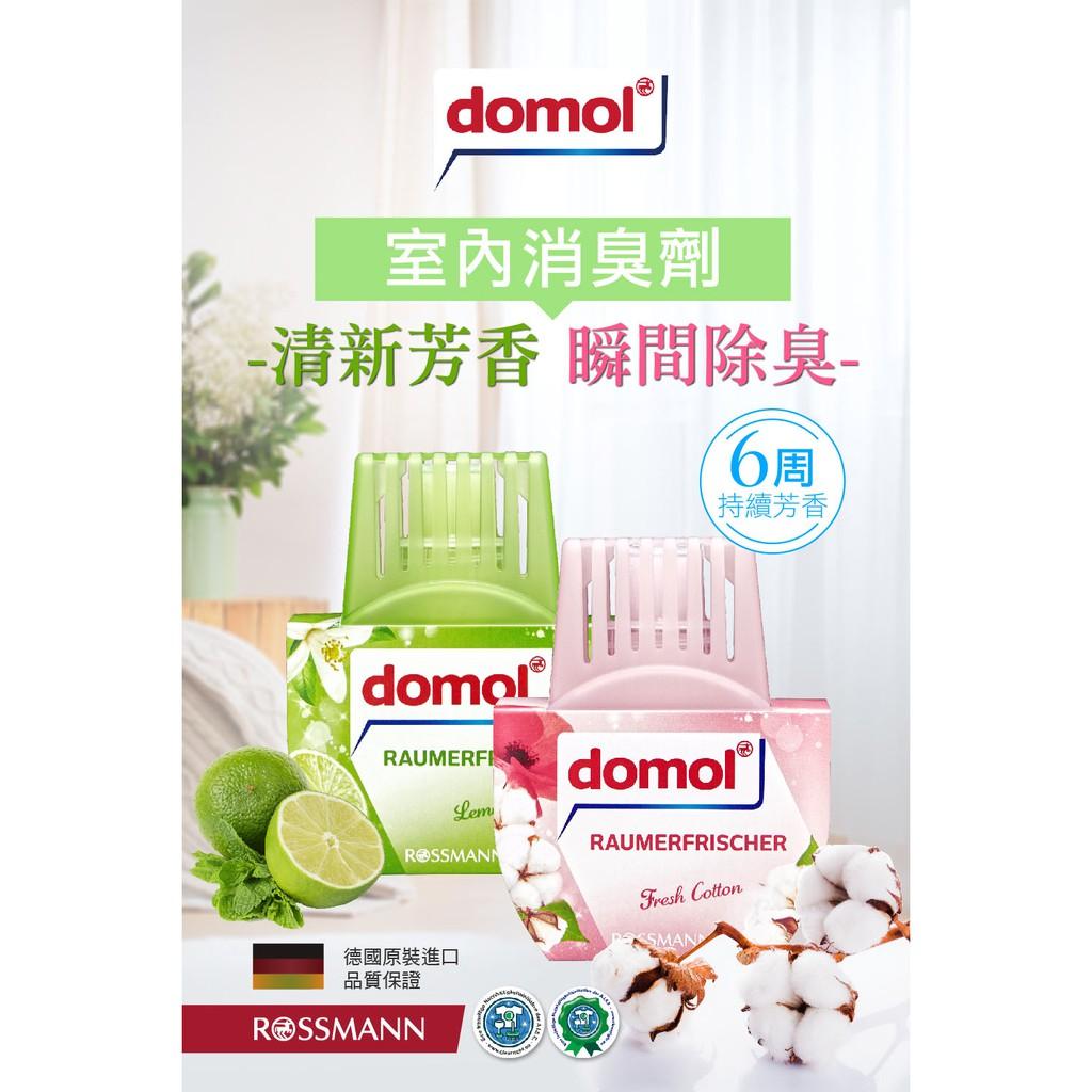 【德國 domol】室內消臭劑75ml (2款可選)