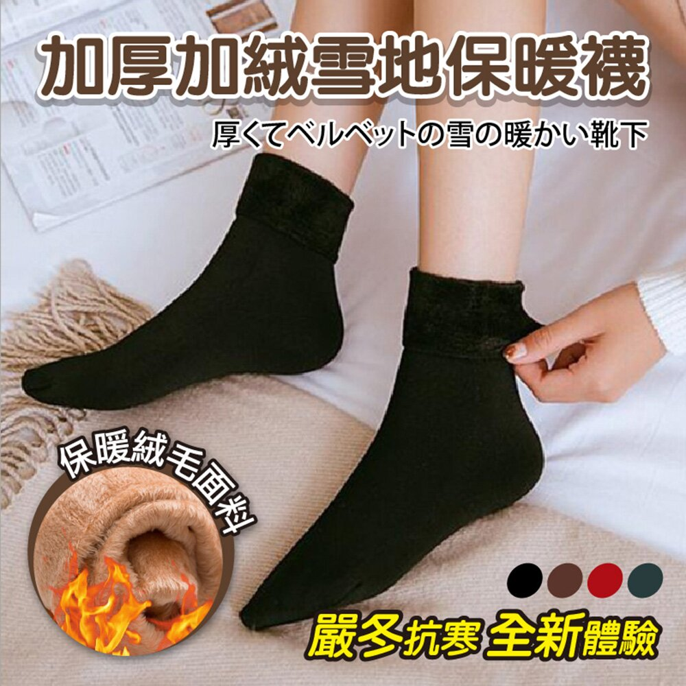加厚加絨雪地保暖襪(16入組)