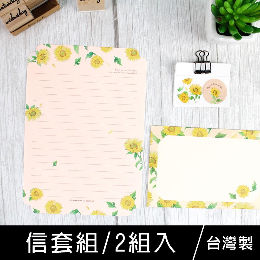 珠友 LP-25037 橫式信套組/信封+信紙+貼紙/手寫信箋/2組入-花語