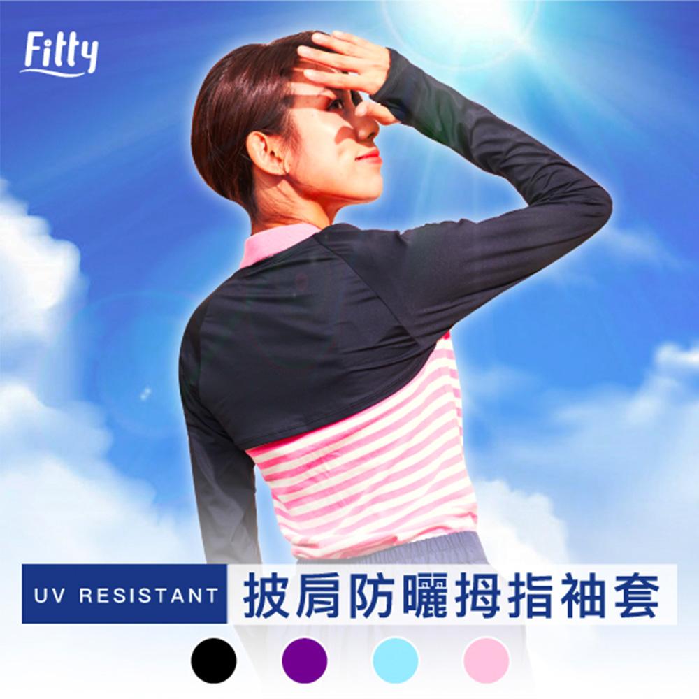 【Fitty】披肩防曬拇指袖套