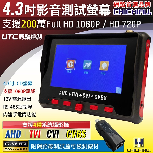 【CHICHIAU】工程級 4.3吋 四合一AHD/TVI/CVI/CVBS 1080P影音訊號顯示器工程寶 CH802@四保