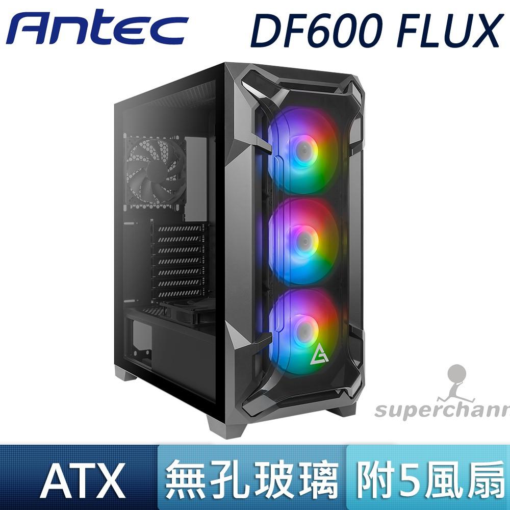 Antec 安鈦克 DF600 FLUX ATX ARGB 附5風扇 玻璃透側 電競機殼 散熱機殼 廠商直送 現貨