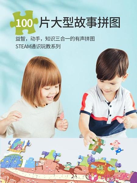 拼圖 拼圖兒童益智玩具幼兒園寶寶恐龍動物紙質大塊100片拼版禮盒 小天使