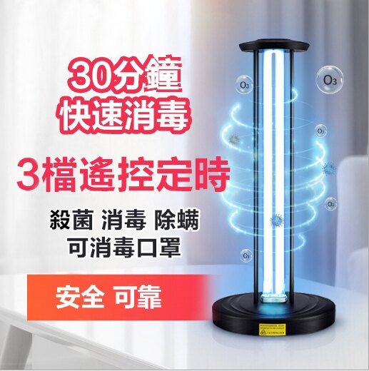 -紫外線消毒燈38w家用殺菌燈除蟎幼兒園室內移動大功率滅菌紫光燈管