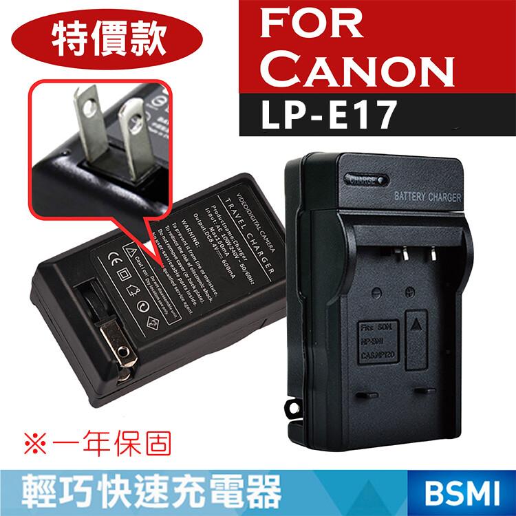 特價款@佳能 canon lp-e17 充電器 lpe17 壁充