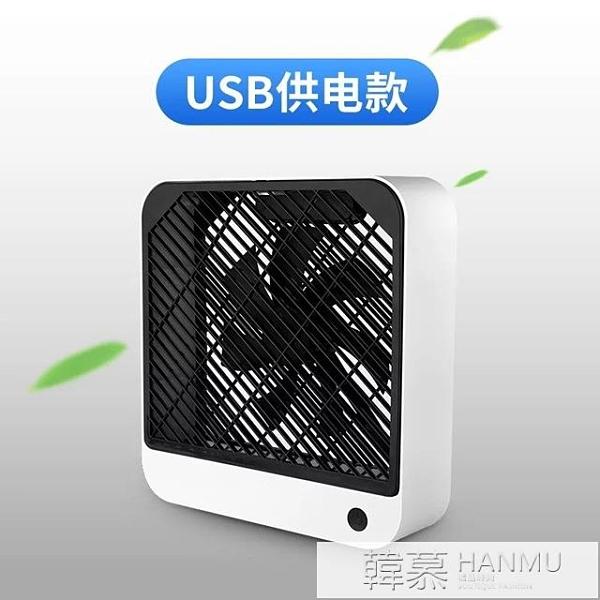 USB可充電風扇夏季辦公室便捷式大風力桌面風扇學生宿舍 母親節特惠