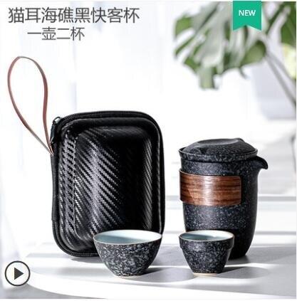快速出貨 功夫陶瓷家用旅行茶具套裝便攜式一壺二四快客杯簡約戶外隨身小套
