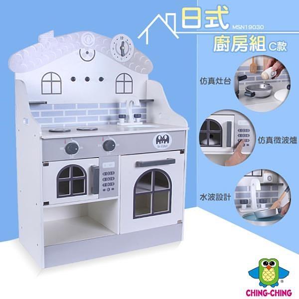 【南紡購物中心】【親親】日式廚房組C款(MSN19030)