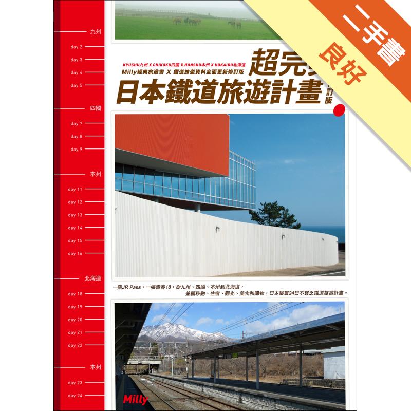 超完美!日本鐵道旅遊計畫(修訂版)[二手書_良好]3331