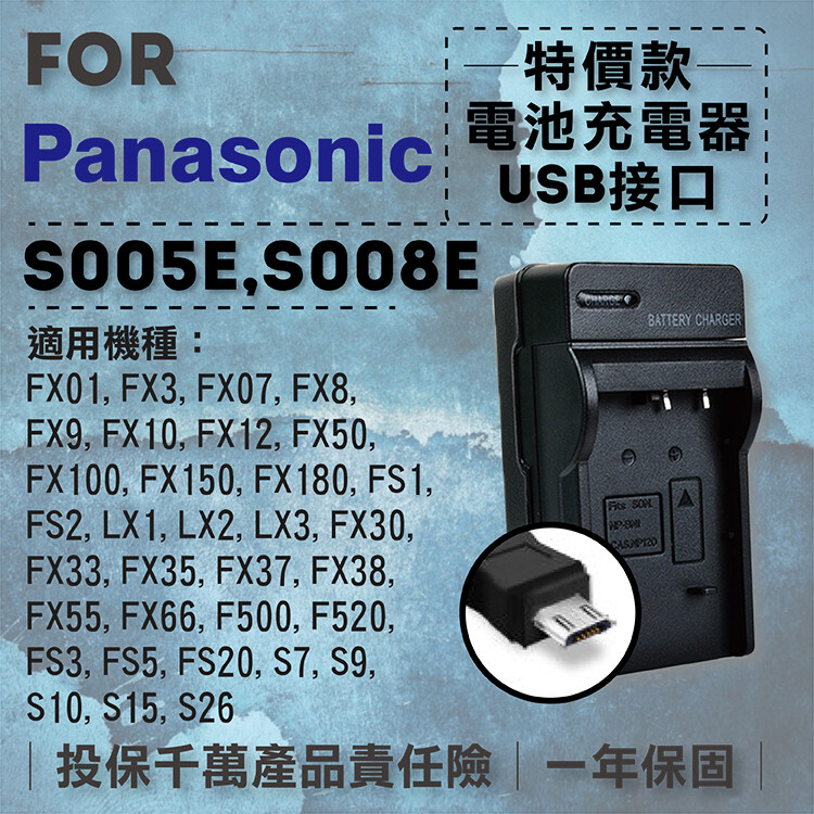 超值usb充 隨身充電器 for panasonic s005e 國際牌 s005