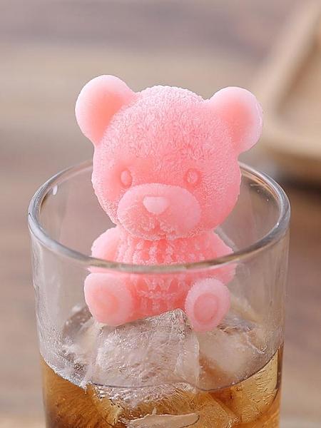 小熊冰塊模具可愛立體硅膠冰格制冰盒凍冷凍咖啡奶茶巧克力冰雕模 韓國時尚 618