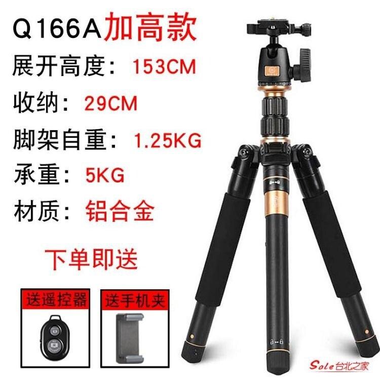 快速出貨 攝影三角架 單反照相機便攜三腳架手機拍照直播支架攝影攝像機三角架T