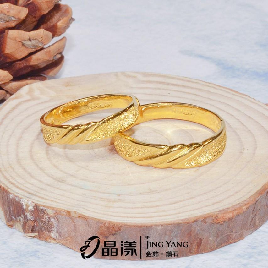 黃金對戒 斜紋鑽沙對戒 男&女款 時尚造型 雅致設計 9999純黃金對戒 晶漾金飾鑽石JingYang Jewelry