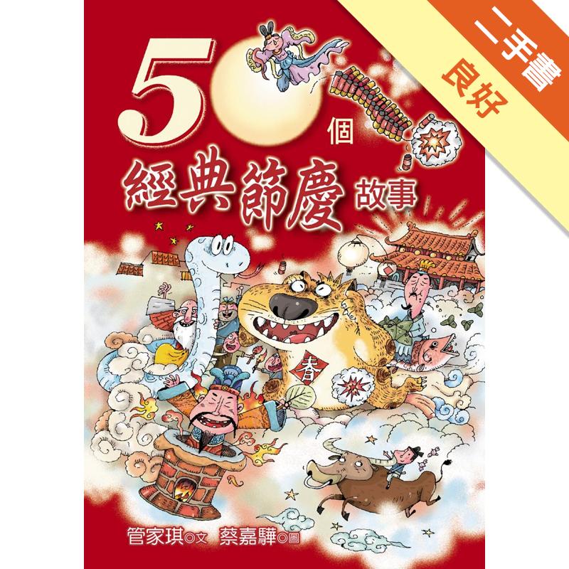 50個經典節日故事[二手書_良好]5903