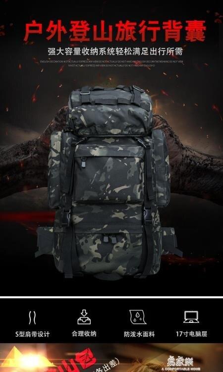 行軍背囊旅行包男戰術大背包迷彩雙肩包大容量戶外超大旅遊登山包