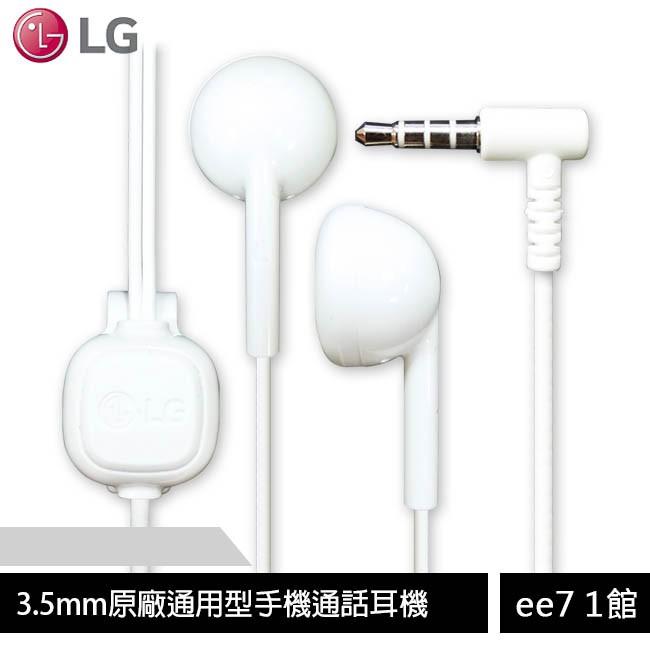 LG 3.5mm原廠通用型手機通話耳機 [ee7-1]