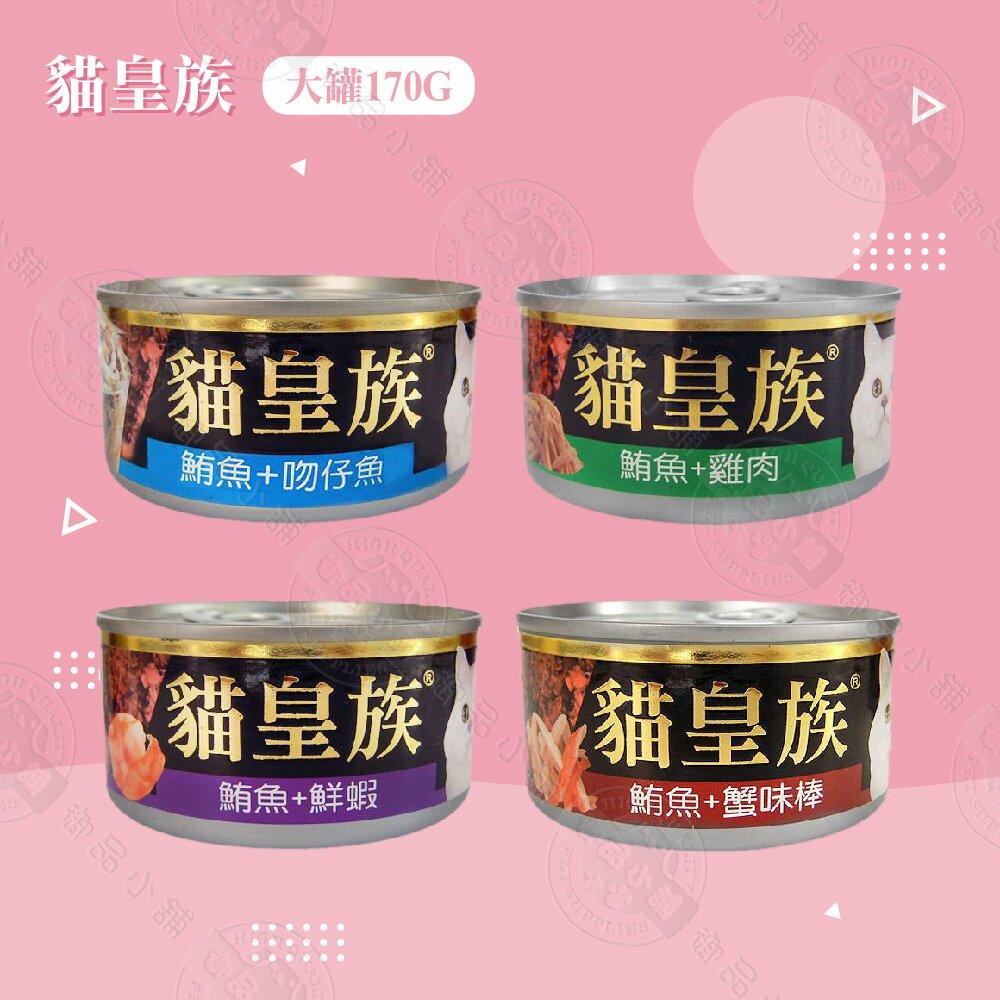 [12罐組] 貓皇族 大罐 170G 貓罐 貓罐頭 紅肉系列 鮪魚罐頭 全貓適用 貓零食
