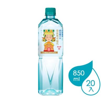 台鹽 海洋鹼性離子水(850mlx20瓶)(媽祖瓶)