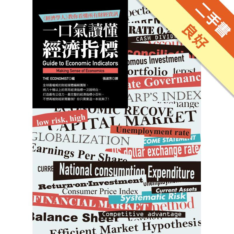 一口氣讀懂經濟指標:《經濟學人》教你看懂所有財經資訊[二手書_良好]1257