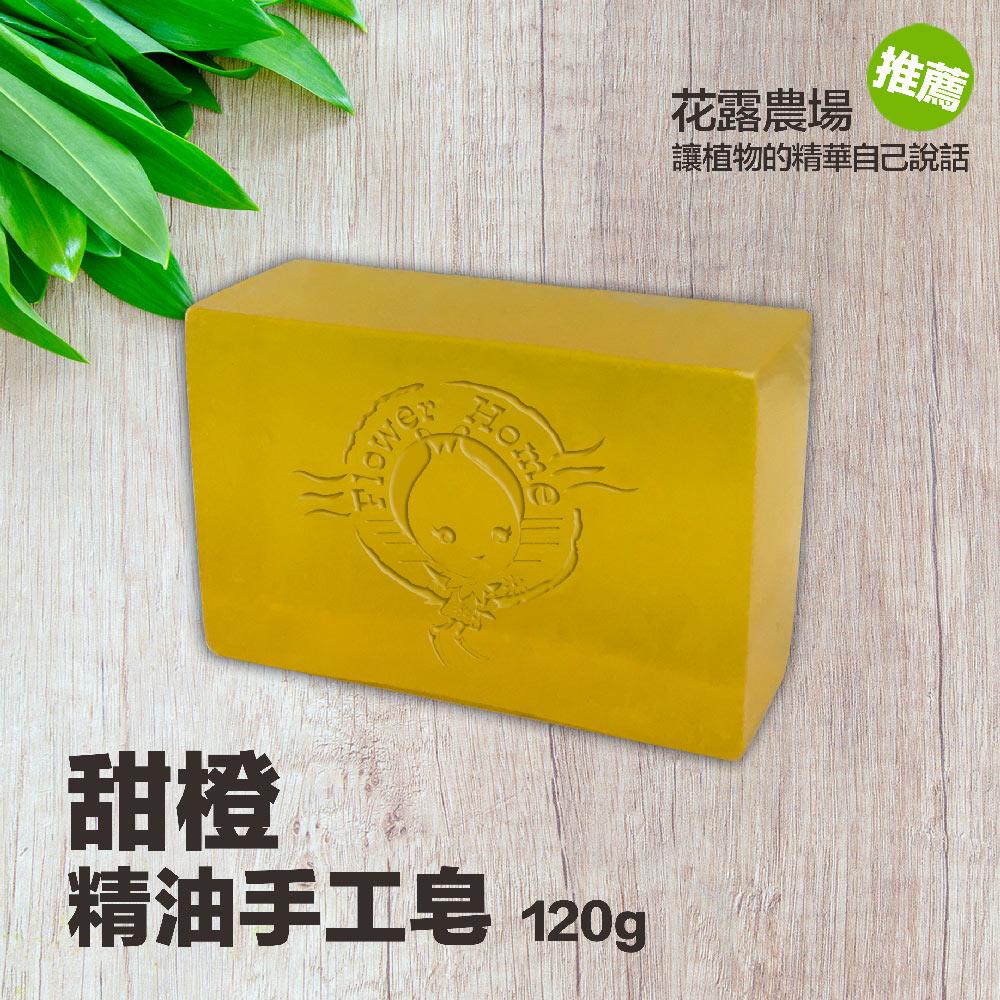 甜橙手工皂