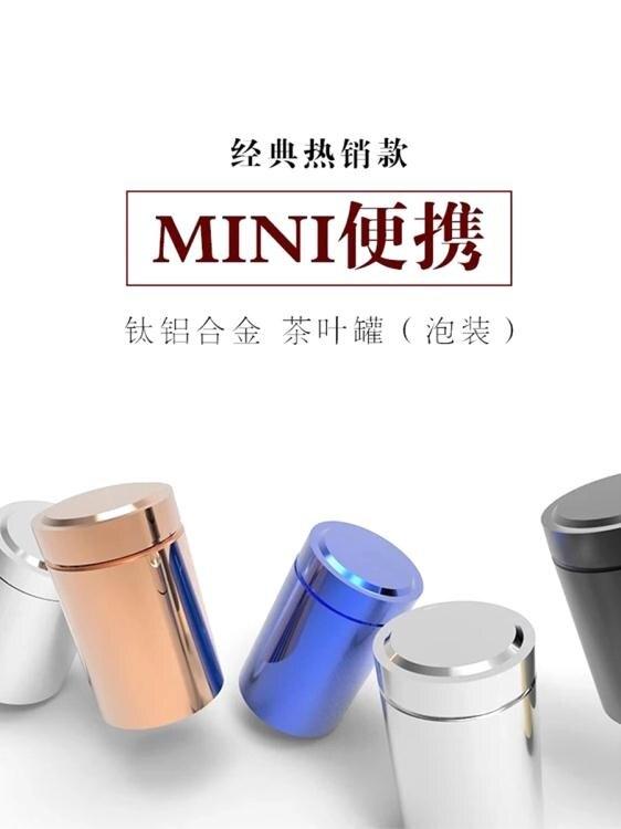 鈦合金小號茶葉罐茶盒茶罐金屬迷你便攜旅行不銹鋼密封茶葉包裝盒