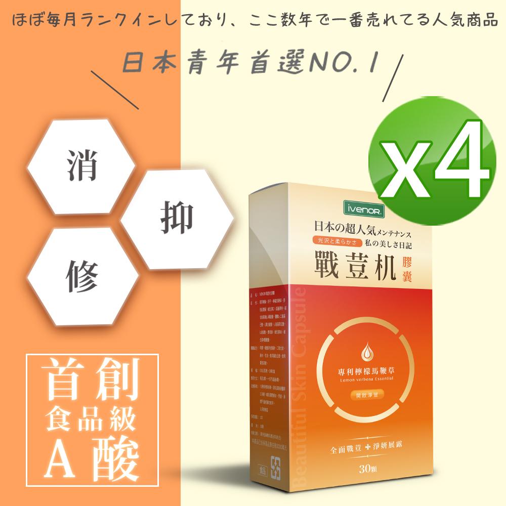 IVENOR 戰荳机膠囊 30粒/盒x4盒