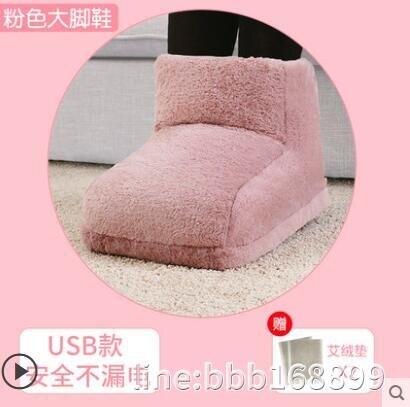 快速出貨 暖脚宝 暖手暖腳寶usb暖腳神器鞋充電床上睡覺用熱水袋冬天保暖足捂腳器