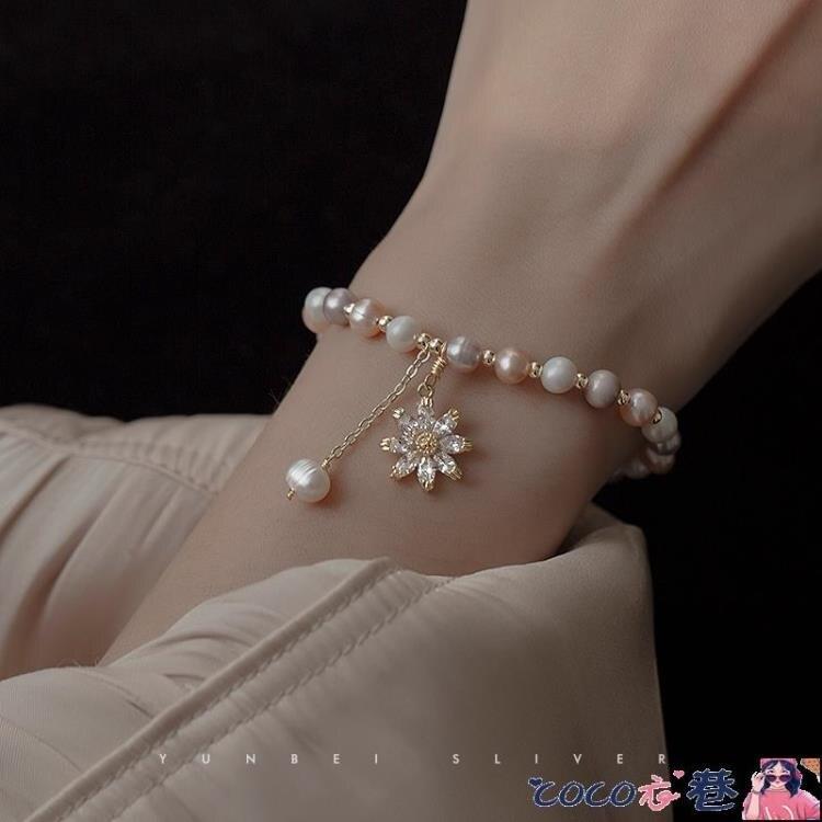 手錬 花式珍珠手鍊女小眾設計簡約冷淡風韓版個性閨蜜太陽花飾品